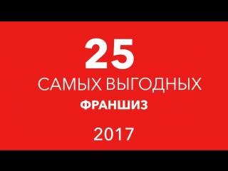 25 самых выгодных франшиз - 2017