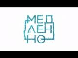 Медленно - Елена Темникова (Official Audio, Премьера 2018)
