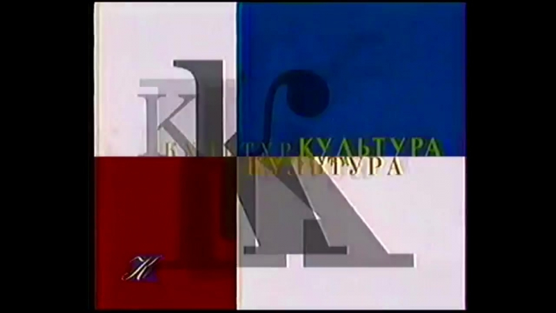 Заставка программы передач (Культура, 1999-2001)