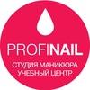 PROFINAIL курсы маникюра Ногтевая студия Воронеж