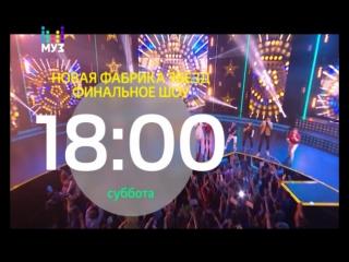 Новая Фабрика Звезд Финальное Шоу Суббота 18.00