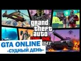 Трейлер обновления «Судный день» для GTA Online
