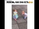 Детская любовь не по-детски