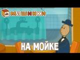 #МАШИНКИ - На мойке (22) - Мультфильм для детей - Летающие звери