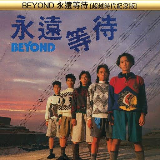 Beyond альбом Yong Yuan Deng Dai [ Chao Yue Shi Dai Ji Nian Ban ]