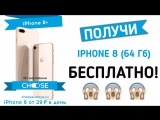 ПОЛУЧИ 8 IPHONE БЕСПЛАТНО! | Конкурс от CHOOSE
