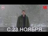 Дублированный трейлер фильма «Снеговик»