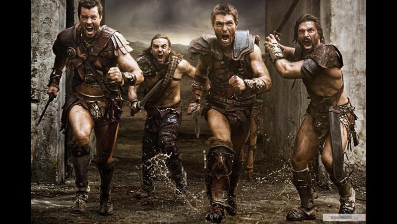 Спартак - месть проклятых