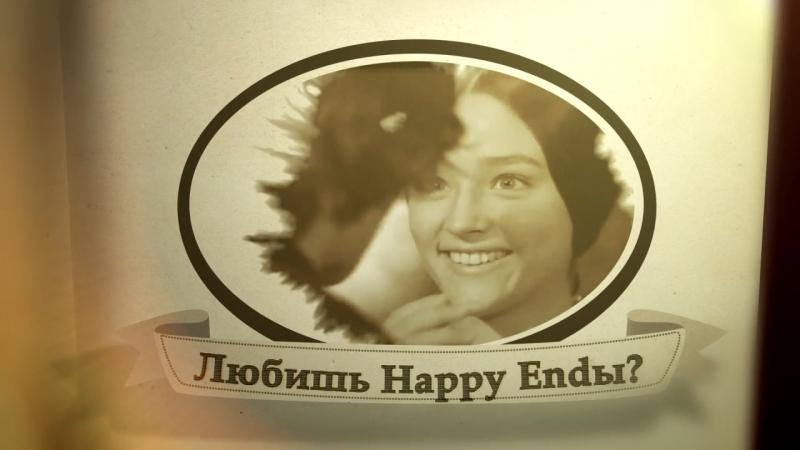 Happy End Месяца Больших скидок