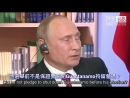 Putin Tells It Like It Is: US Presidents Are Puppets, 'Men in Dark Suits' Rule Washington 普京實話實說:美國總統皆傀儡,「黑西裝人」控制華府