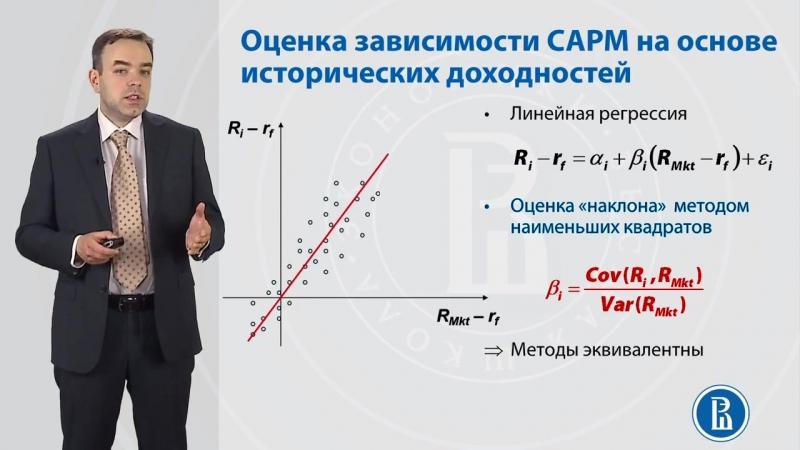 4.2. Использование модели САРМ для определения требуемой доходности проекта коэффициент бета.