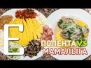 Полента vs Мамалыга рецепт Едим ТВ