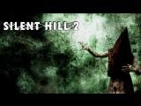 Silent Hill 2 - Шурик в тумане