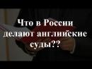 Что в России делают английские суды
