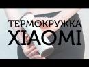 Новая термокружка Xiaomi