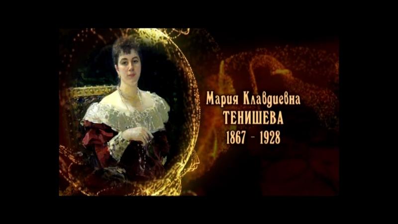 Женщины в русской истории: Мария Клавдиевна Тенишева