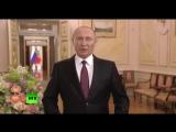 Владимир Путин поздравляет с женским днём!
