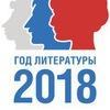 Год литературы в России 2018