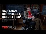 Задавая вопросы о вселенной | Физик Стивен Хокинг | TED TALKS