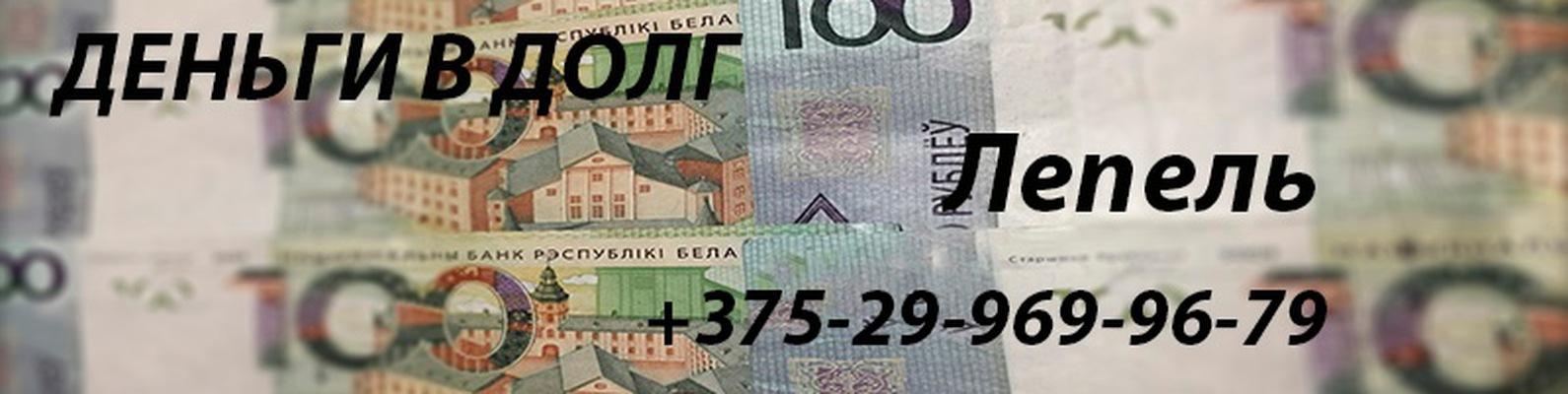 Деньги в долг в лепеле
