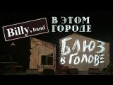Billys band, Воронежский концертный зал, В этом городе, 10 октября 2017