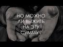 Сколько на самом деле в России бедных