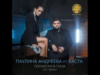 Премьера! Баста ft. Паулина Андреева - Посмотри в глаза (OST Мифы, 2017)