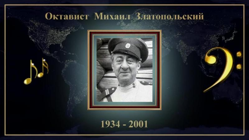 Октавист Михаил Златопольский - Колыбельная_HD.mp4