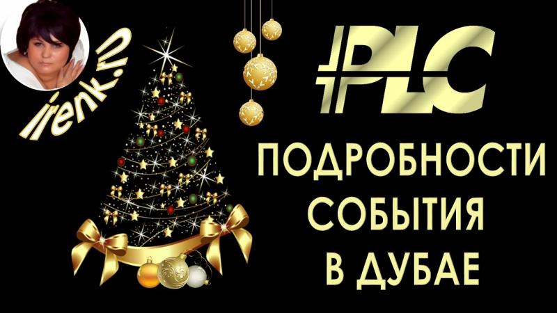 Платинкоин Platincoin Все подробности предстоящего события в Дубае PLC Platin Genesis DMCC
