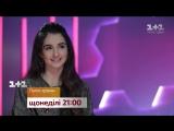 Звезда сериала ШКОЛА на #ГолосКрани смотрите в воскресенье - Аня Тринчер - Злива