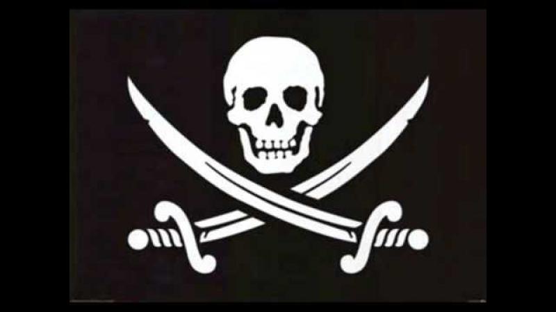 Пиратская песня на русском языке.