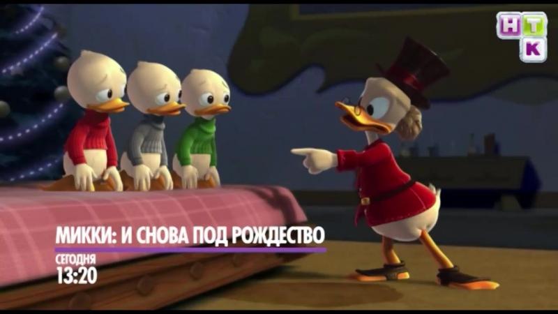 Микки Маус: и снова под Рождество