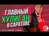 Алексей Панин в Саратове в Баре Nebar