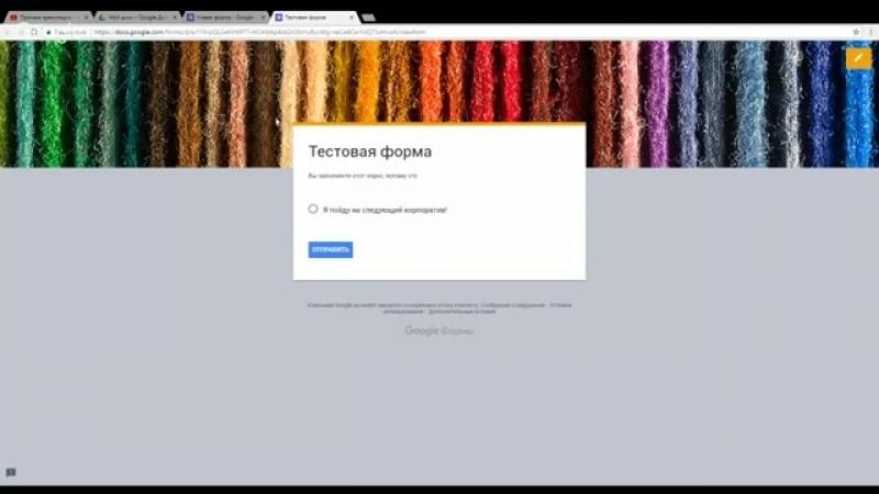 We Can. Гугл формы и замороженные продукты. Лина Калинка-Стурис