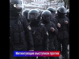 Радикалы в Киеве устроили митинг