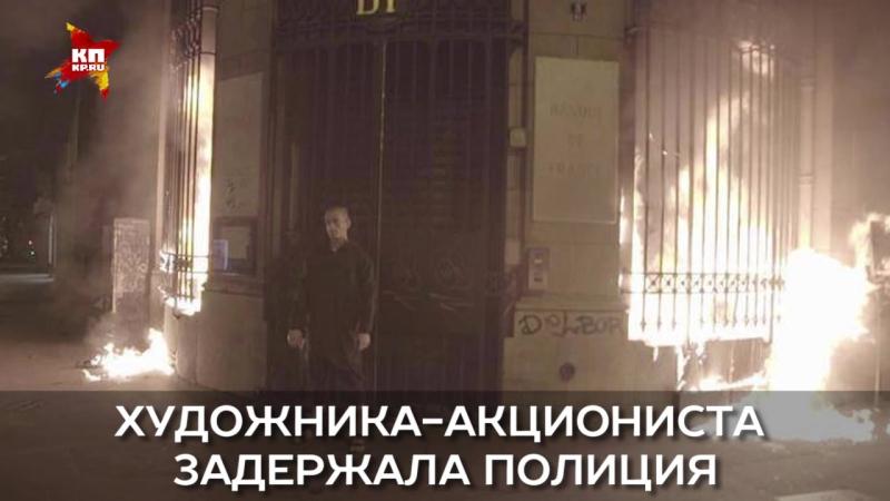 L'artiste scandaleux Pavlensky a expliqué pourquoi il a mis le feu à la Banque de France
