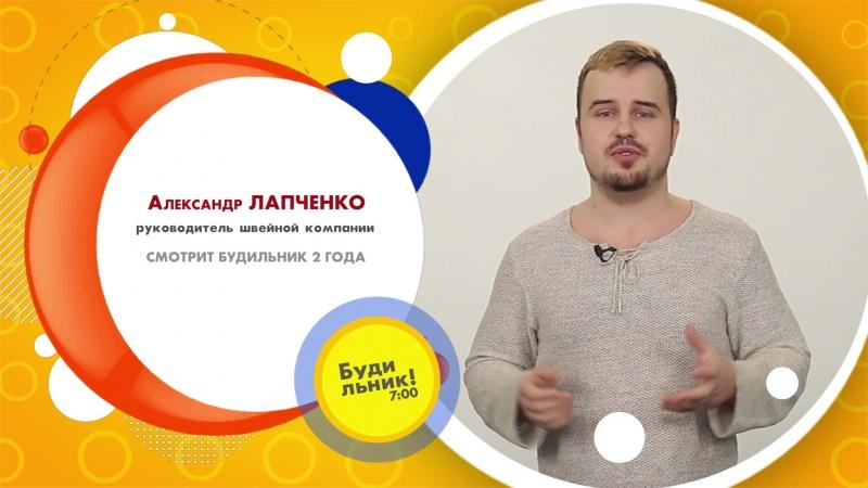 Промо_8_Александр Лапченко