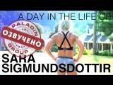 Один день с Сарой Сигмундсдоттир | A Day In The Life of Sara Sigmundsdottir | русская озвучка