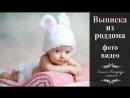 Трогатаельная выписка Мелании из 9 роддома Санкт-Петербург Орджоникидзе 47 фото видеосъёмка монтаж заказ на сайте mol4anova