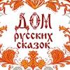 Дом русских сказок - Интерактивная этностудия