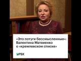 Валентина Матвиенко прокомментировала «кремлевский доклад»