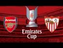 Товарищеский матч 2017  Emirates Cup  Арсенал - Севилья