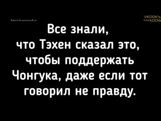 [ русс.суб ] Тэгук_момент из BTS Gayo 13// Vkook EXPOSED #2