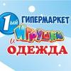 """""""Первый Гипермаркет ИГРУШКИ и ОДЕЖДА"""""""