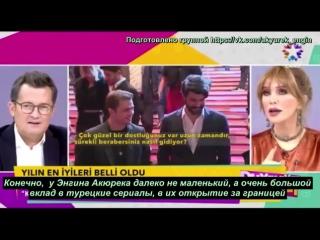 Передача Duymayan kalmasın об Энгине Акюреке на церемонии Золотая Бабочка