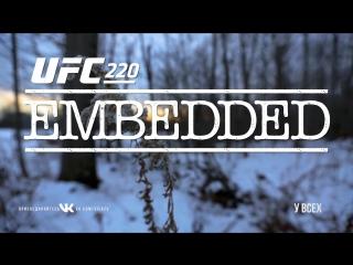 UFC 220 Embedded  Vlog Series - Episode 1