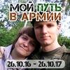Олег Павлов. Мой путь в армии. 26.10.16-26.10.17