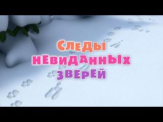 Маша и Медведь • 1 сезон • Серия 4 - Следы невиданных зверей