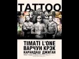 Тимати  Тимати feat. L'One, Джиган, Варчун, Крэк, Карандаш - TATTOO