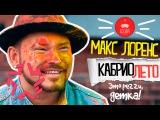 ARTIK feat. ASTI  Макс Лоренс - Кабриолето